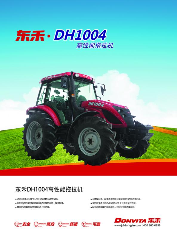 DH1004-01